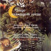 oneiro-nyxtos-thumb