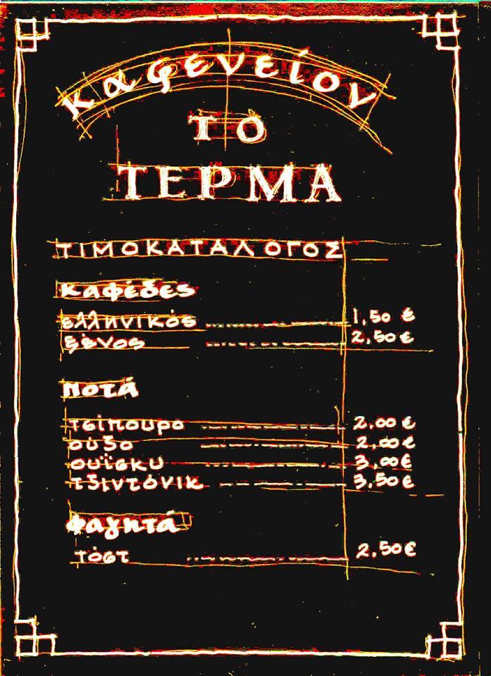 Καφενείον το Τέρμα