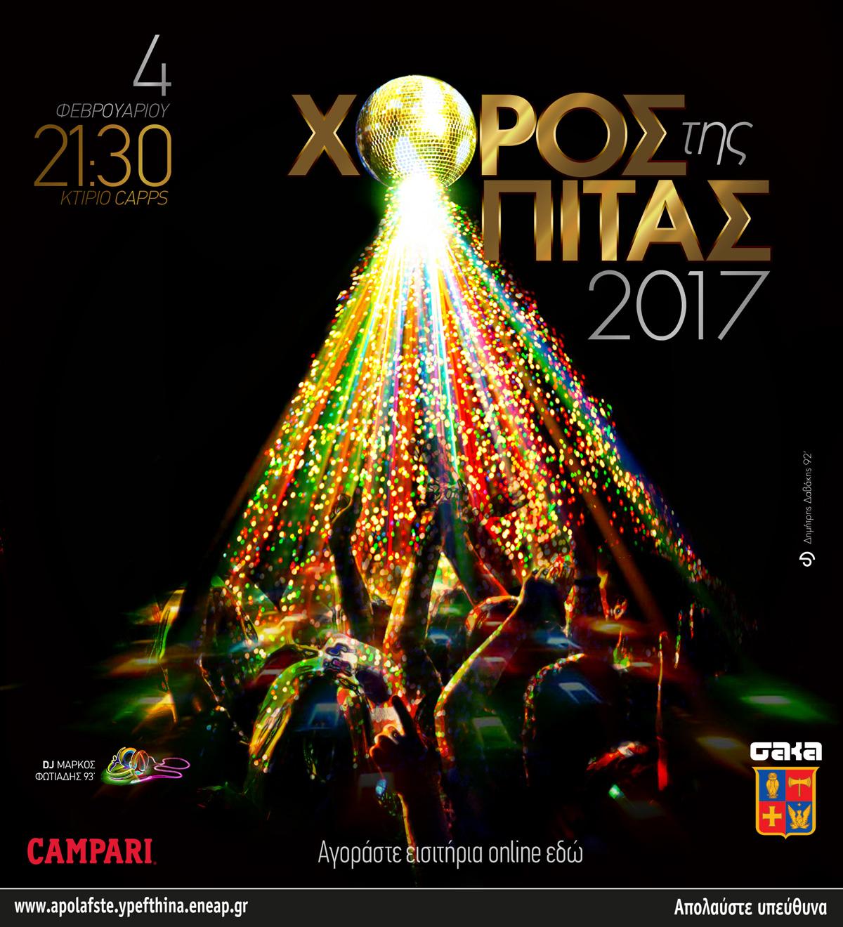 Ecard_xorospitas2017