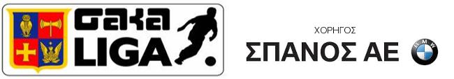 sakaliga-logo